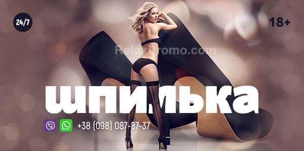 Kyiv Agencies : Шпилька – pic 1